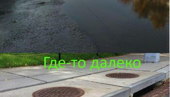Вода по улицам рекой